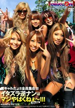 黒ギャルだょ!!全員集合!!!イタズラ逆ナンはマジやばくねぇ~!!! Vol.02