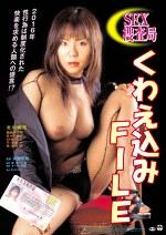 SEX捜査局 くわえ込みFILE