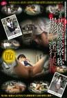 続・S玉県某医院で診察と称し撮影された淫行映像