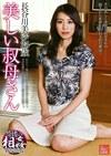 美しい叔母さん 長谷川美沙 35歳