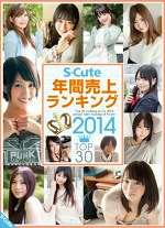 S-Cute 年間売上ランキング2014 TOP30