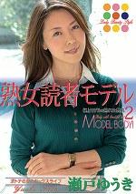 熟女読者モデル2 瀬戸ゆうき