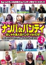 ナンパ de パンティ vol.2 ~おしゃれ美人のパンティ Getだぜ!~