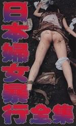 日本婦女暴行全集