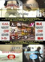 GAL 接写 トイレ 大阪ゲームセンター STAGE13