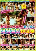 熱海でつかまえた素人娘と混浴温泉野球拳