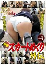 爆撮スカートめくり 外伝 vol.4