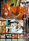 混浴温泉のマナーを守らない男達に取り囲まれ痴漢された若妻の記録
