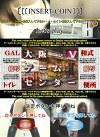 GAL 接写 トイレ 大阪ゲームセンター STAGE14