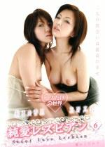 純愛レズビアン6 秋本由香里 花野真衣