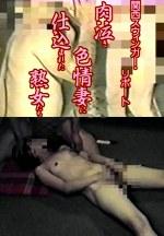 関西スウィンガー・リポート 肉泣き色情妻に仕込まれた熟女たち