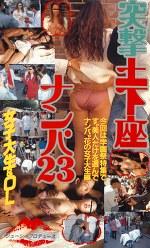 女子大生&OL突撃土下座ナンパ23