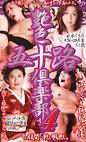 艶色五十路倶楽部4