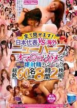 全て見せます!日本代表vs海外ニューハーフがオマ○コにハメて絶頂爆射精するシーン!!総勢60名出演 8時間