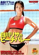 身長177cm高身長バレーボール選手 白川リサのビーチバレー