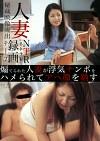 人妻NTR録画テープ秘蔵映像流出 煽てられた人妻が浮気チンポをハメられてアヘ顔を晒す