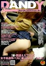「新・間違えたフリして女子高通学バスに乗り込んでヤられた」VOL.1