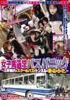女子高通学バスパニック ~土砂崩れでスクールバスがトンネルに閉じ込められた。~