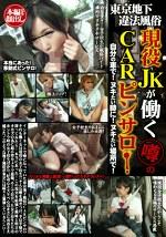 東京地下違法風俗 現役JKが働く噂のCARピンサロ!