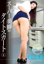 スーパー美脚deタイトスカート 4 瀧川花音