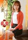 初撮り人妻中出しドキュメント 新川千尋 四十五歳