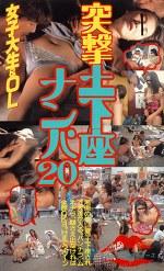 女子大生&OL突撃土下座ナンパ20