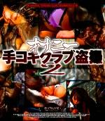 オナニー手コキクラブ盗● vol.2