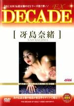 DECADE-EX 冴島奈緒