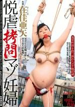 悦虐拷問マゾ妊婦 在佳亜矢