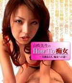 山吹先生のHow To 痴女~美熟女2人、痴女への道~