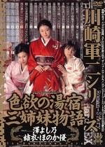 色欲の湯宿 三姉妹物語