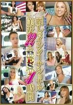 麗しのインターナショナル美女22人BEST4時間