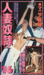 マニア秘録 人妻奴隷VOL16