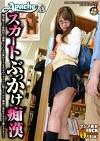 スカートぶっかけ痴漢 図書館で3時間以上勉強している真面目そうな美女のスカートに精子ぶっかけ痴漢で発狂するほど感じさせろ!!