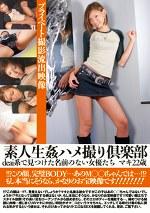 素人生姦ハメ撮り倶楽部 VOLUME02 マキ22歳