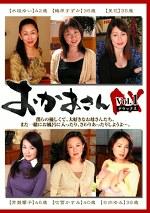 おかあさんDX Vol.1