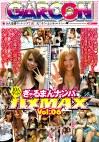 ぎゃるまんナンパ ハメMAX Vol.06