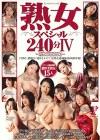 熟女スペシャル240分Ⅳ
