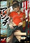 アンチ痴漢バス興業(株) Disc.23