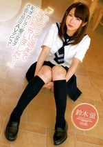 「ビックリし過ぎて泣いちゃいました・・・」恥ずかしがり屋の女の子赤面&号泣AVデビュー 鈴木蛍(18歳)