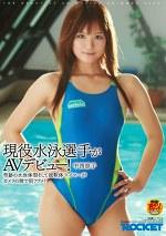 現役水泳選手がAVデビュー! 中西涼子