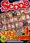 SCOOP SUPER BEST 8時間 4