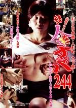 追跡Fuck!!続・人妻ナンパ244 ~お江戸日本橋・人形町 土下座~