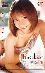 Pure love 美保唯