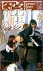 浣腸ピアノ教室