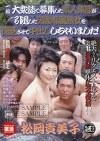 一般大衆誌で募集した素人集団が引退した58歳専属熟女を復活させて中出ししちゃいました! 松岡貴美子