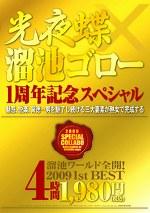 光夜蝶×溜池ゴロー 一周年記念スペシャル 溜池ワールド全開!