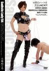 Sadistic Lady 04 小坂めぐる