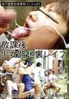 地下鑑賞会員専用フィルム 01・放課後少女路地裏レイプ