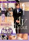 都内有名百貨店高級化粧品売り場店員 藤沢亜美 25歳 結婚2年目 AV Debut